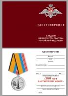 """Бланк удостоверения к медали """"300 лет Балтийскому флоту"""""""