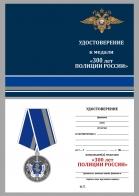 """Бланк удостоверения к медали """"300 лет полиции России"""""""