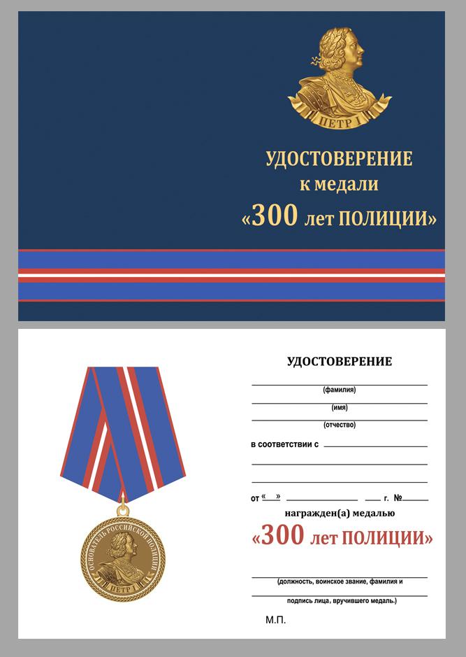 """Бланк удостоверения к медали """"300 лет полиции"""""""