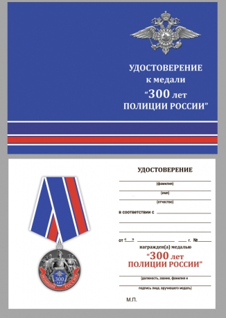 """Бланк удостоверения к медали """"300 лет Российской полиции"""""""