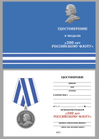 """Бланк удостоверения к медали """"300 лет Российскому флоту"""""""