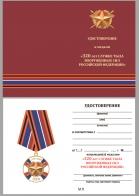 Бланк удостоверения к медали «320 лет Службе тыла ВС РФ»