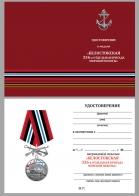"""Бланк удостоверения к медали """"336-я Белостокская ОБрМП"""""""