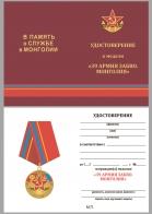 """Бланк удостоверения к медали """"39 Армия ЗАБВО. Монголия"""""""