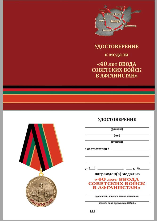 """Бланк удостоверения к медали """"40 лет ввода Советских войск в Афганистан"""""""