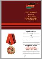 """Бланк удостоверения к медали """"40 лет ввода войск а Афганистан"""""""