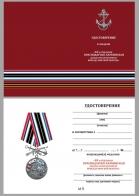 """Бланк удостоверения к медали """"40-я Краснодарско-Харбинская бригада морской пехоты"""""""