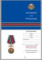 """Бланк удостоверения к медали """"45 ОБрСпН ВДВ"""""""