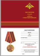 Бланк удостоверения к медали «470 лет Сухопутным войскам»