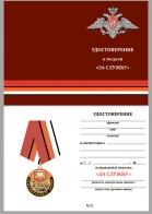 """Бланк удостоверения к медали 58 Общевойсковая армия """"За службу"""""""
