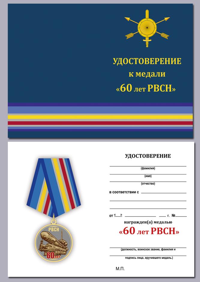 """Бланк удостоверения к медали """"60 лет РВСН"""""""