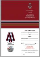 """Бланк удостоверения к медали """"61-я Киркенесская бригада морской пехоты"""""""