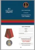 Бланк удостоверения к медали «61-я Киркенесская ОБрМП. Спутник»