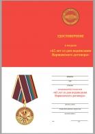 Бланк удостоверения к медали «65 лет Варшавскому договору»