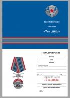 """Бланк удостоверения к медали """"7 Гв. ДШДг"""""""