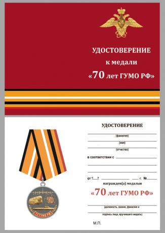 """Бланк удостоверения к медали """"70 лет 12 ГУМО РФ"""""""