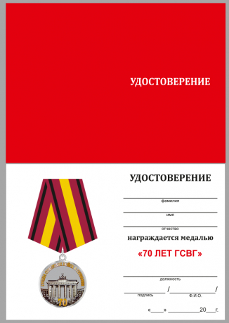 """Бланк удостоверения к медали """"70 лет ГСВГ"""""""