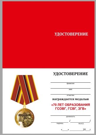 """Бланк удостоверения к медали """"70 лет образования ГСОВГ, ГСВГ, ЗГВ"""""""