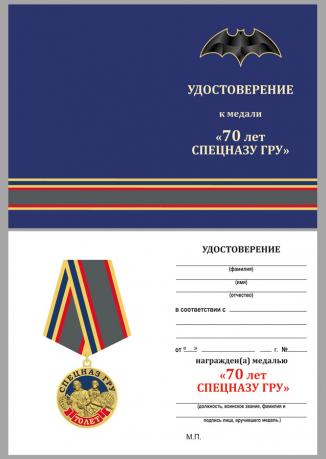 """Бланк удостоверения к медали """"70 лет Спецназу ГРУ"""""""