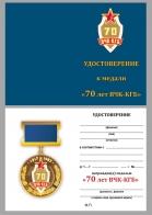 """Бланк удостоверения к медали """"70 лет ВЧК-КГБ"""""""