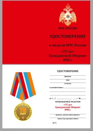 """Бланк удостоверения к медали """"75 лет Гражданской обороне"""" МЧС"""
