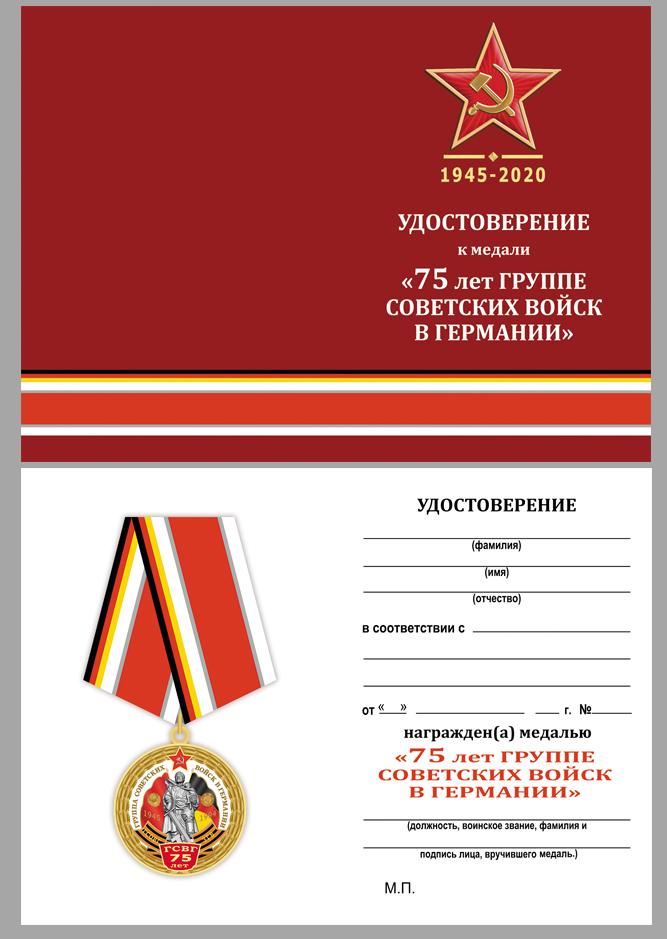 """Бланк удостоверения к медали """"75 лет ГСВГ"""""""