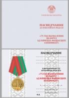 """Бланк удостоверения к медали """"75 лет освобождения Беларуси от немецко-фашистских захватчиков"""""""