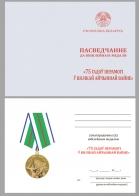 Бланк удостоверения к медали «75 лет Победы в Великой Отечественной войне» Беларусь