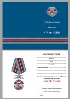 """Бланк удостоверения к медали """"76 Гв. ДШД"""""""