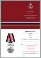 """Бланк удостоверения к медали """"77-я Московско-Черниговская гвардейская бригада морской пехоты"""""""