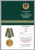 """Бланк удостоверения к медали """"80 лет Пограничным войскам"""""""