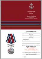 """Бланк удостоверения к медали """"810-я отдельная гвардейская бригада морской пехоты"""""""