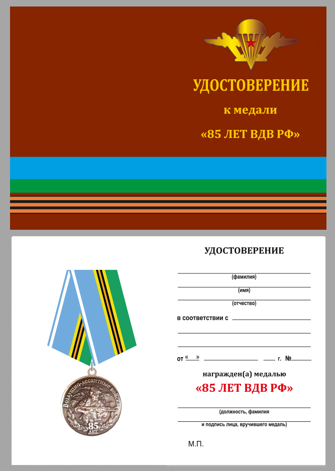 """Бланк удостоверения к медали """"85 лет ВДВ РФ"""""""