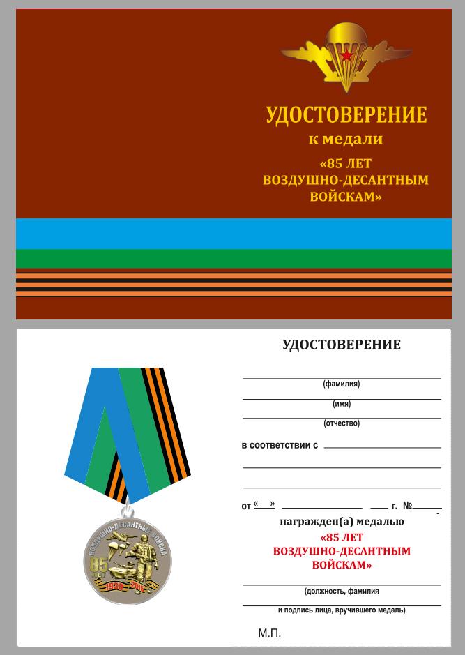 """Бланк удостоверения к медали """"85 лет Воздушно-десантным войскам"""""""