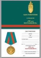 """Бланк удостоверения к медали """"90 лет Пограничной службе"""" ФСБ России"""