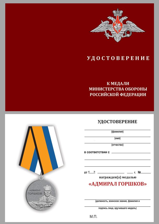 """Бланк удостоверения к медали """"Адмирал Горшков"""""""