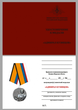 Бланк удостоверения к медали Адмирал Кузнецов