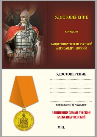 Бланк удостоверения к медали Александра Невского