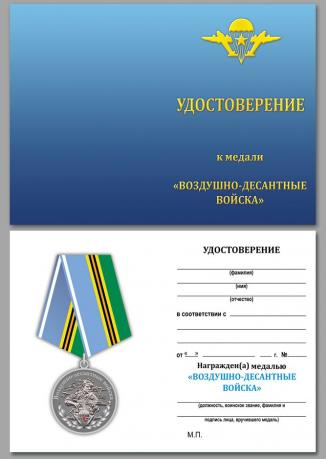 """Бланк удостоверения к медали Воздушно-десантных войск """"Никто, кроме нас"""""""