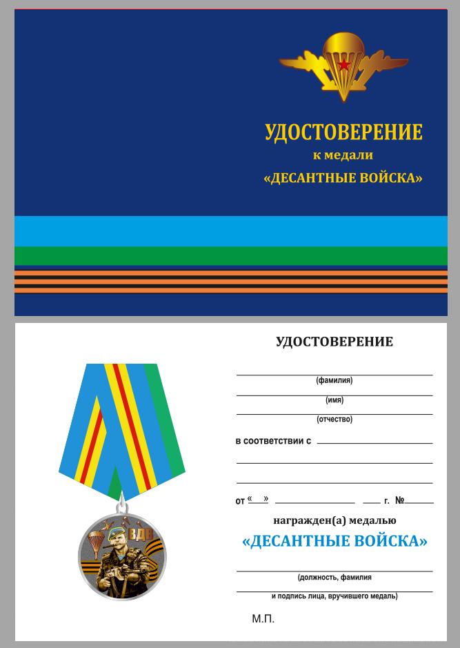 """Бланк удостоверения к медали """"Десантные войска"""""""