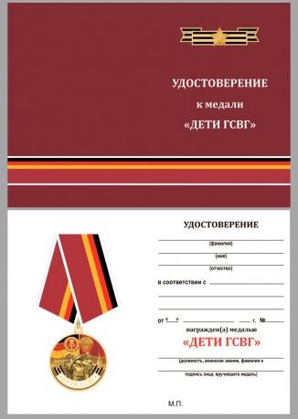 """Бланк удостоверения к медали """"Дети ГСВГ"""""""