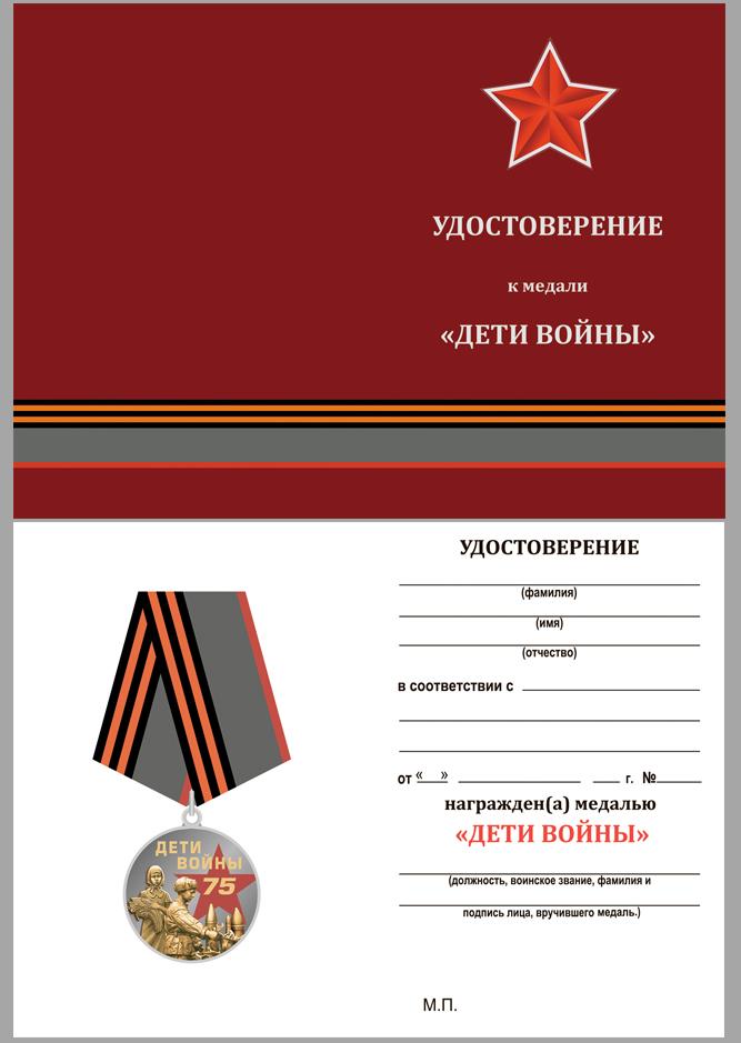 """Бланк удостоверения к медали """"Дети Победы"""""""