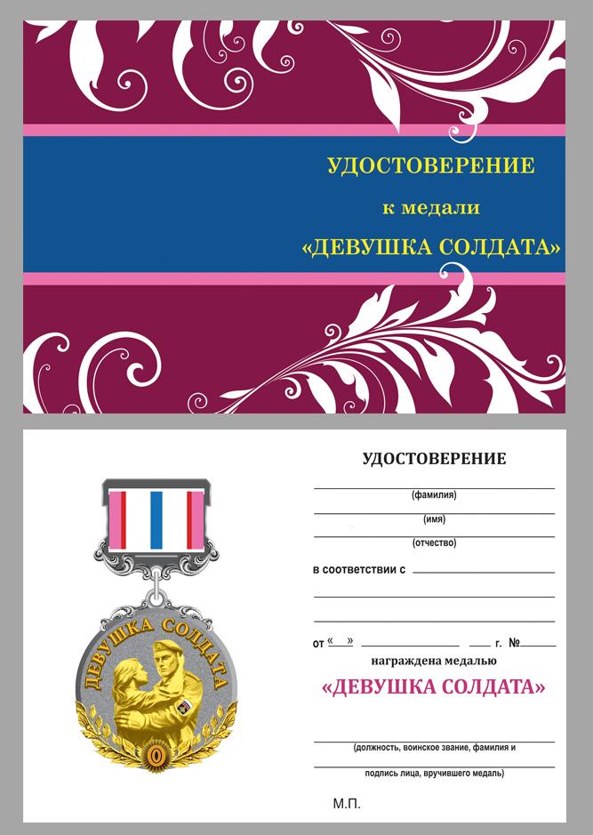 """Бланк удостоверения к медали """"Девушка солдата"""""""