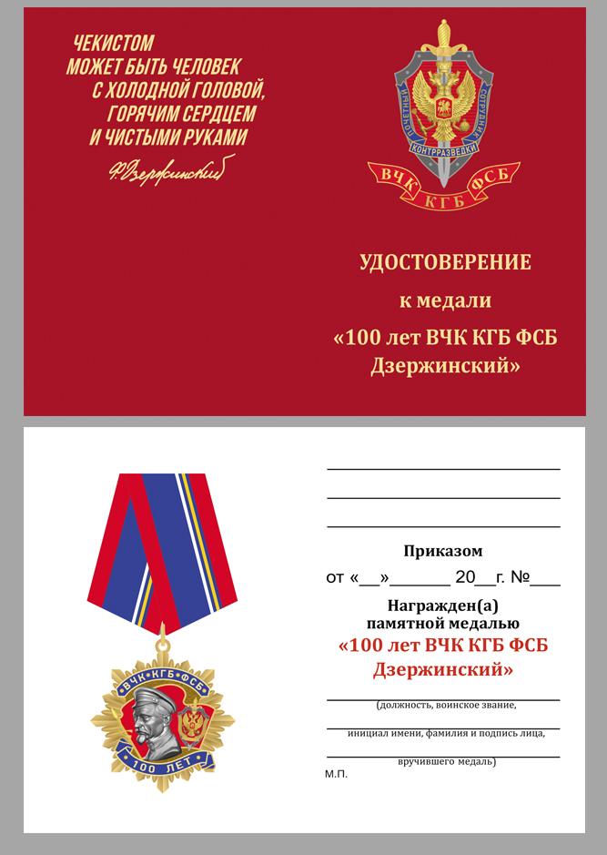 Бланк удостоверения к медали Дзержинского к 100-летию ФСБ (1 степени)