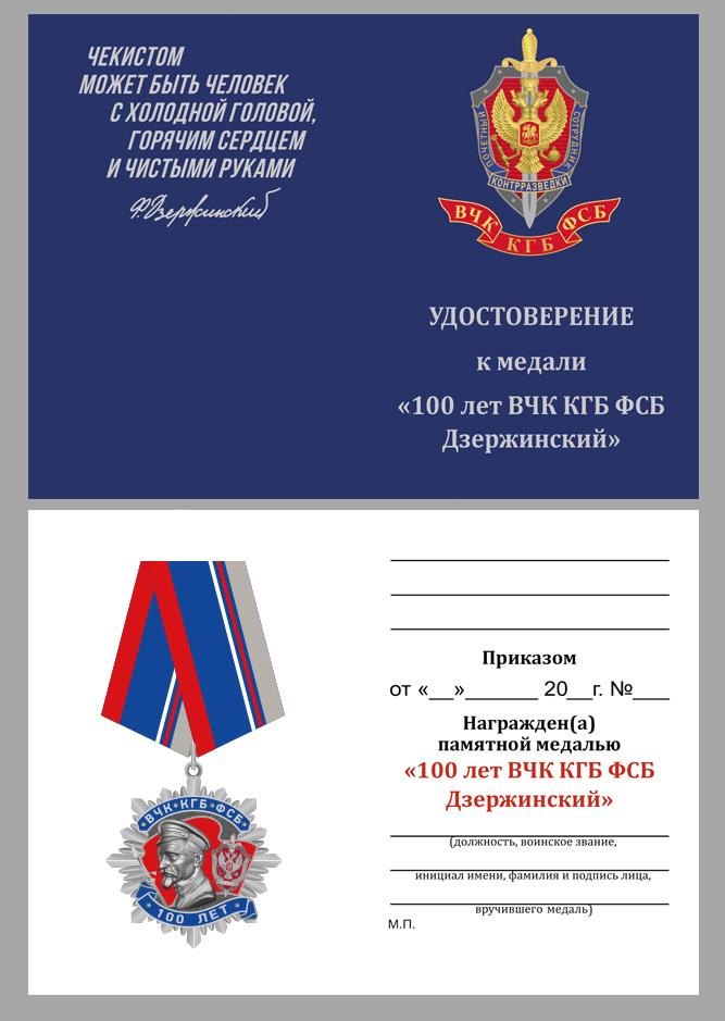 Бланк удостоверения к медали Дзержинского к 100-летию ФСБ (2 степени)