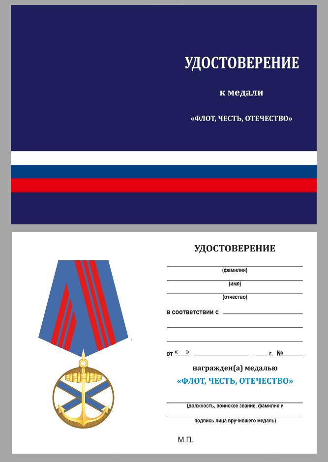 """Бланк удостоверения к медали """"Флот, честь, отечество"""" Андреевский флаг"""