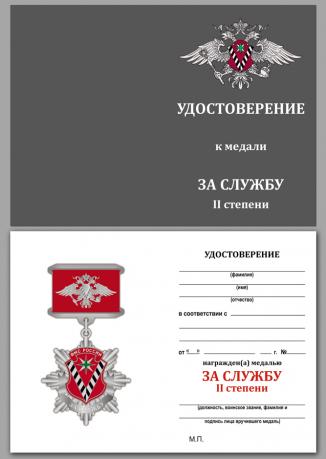 """Бланк удостоверения к медали ФМС """"За службу"""" 2 степени"""