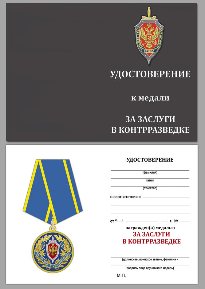 """Бланк удостоверения к медали ФСБ """"За заслуги в контрразведке"""""""