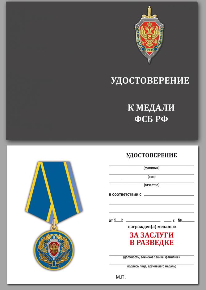 """Бланк удостоверения к медали ФСБ """"За заслуги в разведке"""""""