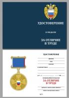 """Бланк удостоверения к медали ФСО """"За отличие в труде"""""""